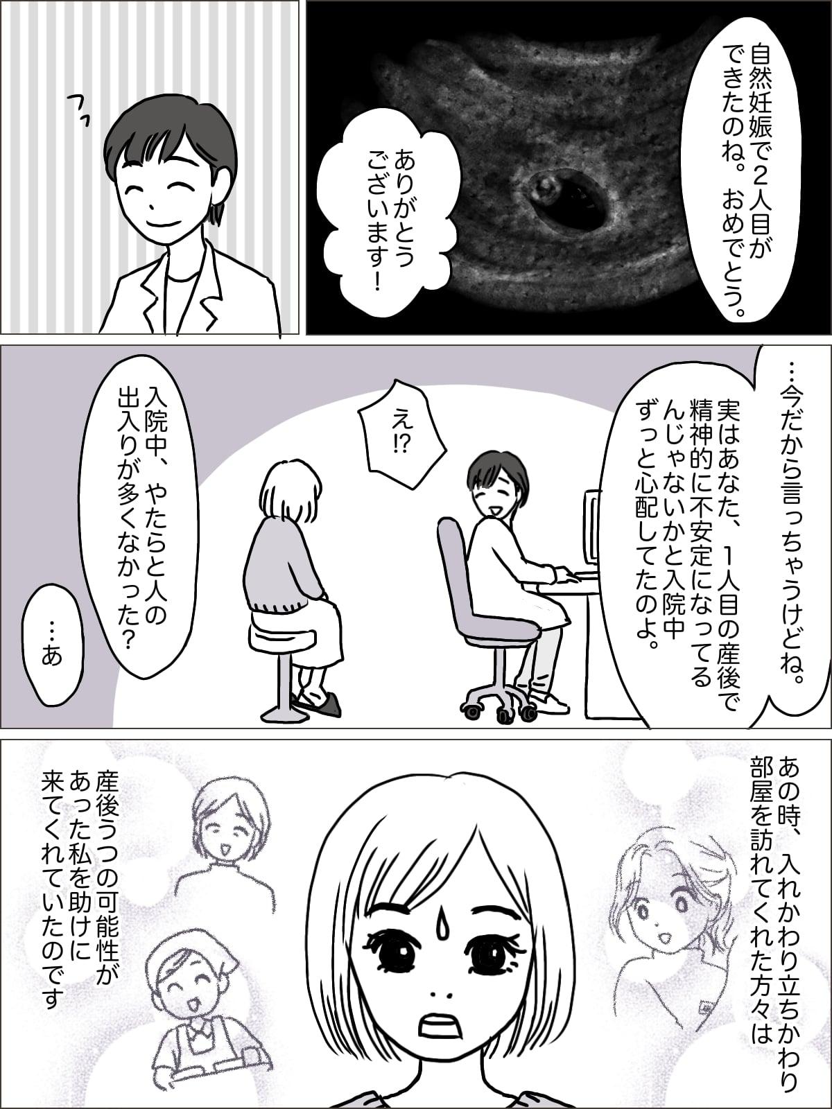 まんが「産後うつの可能性……?」3