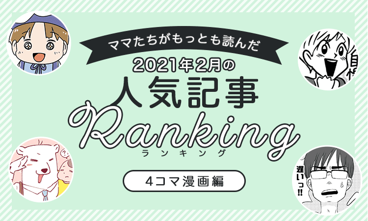 mamasta__slide-bnr__yonkoma-rank--202102