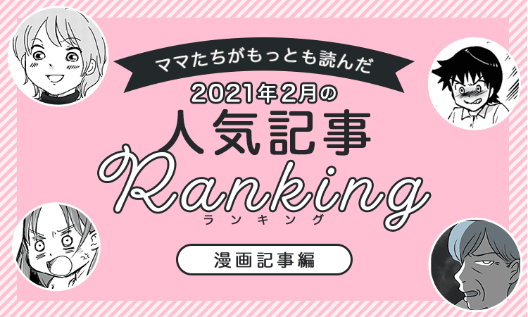 mamasta__slide-bnr__comic-rank--202102
