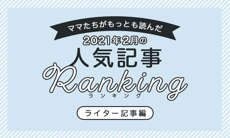 mamasta__slide-bnr__writer-rank--202102
