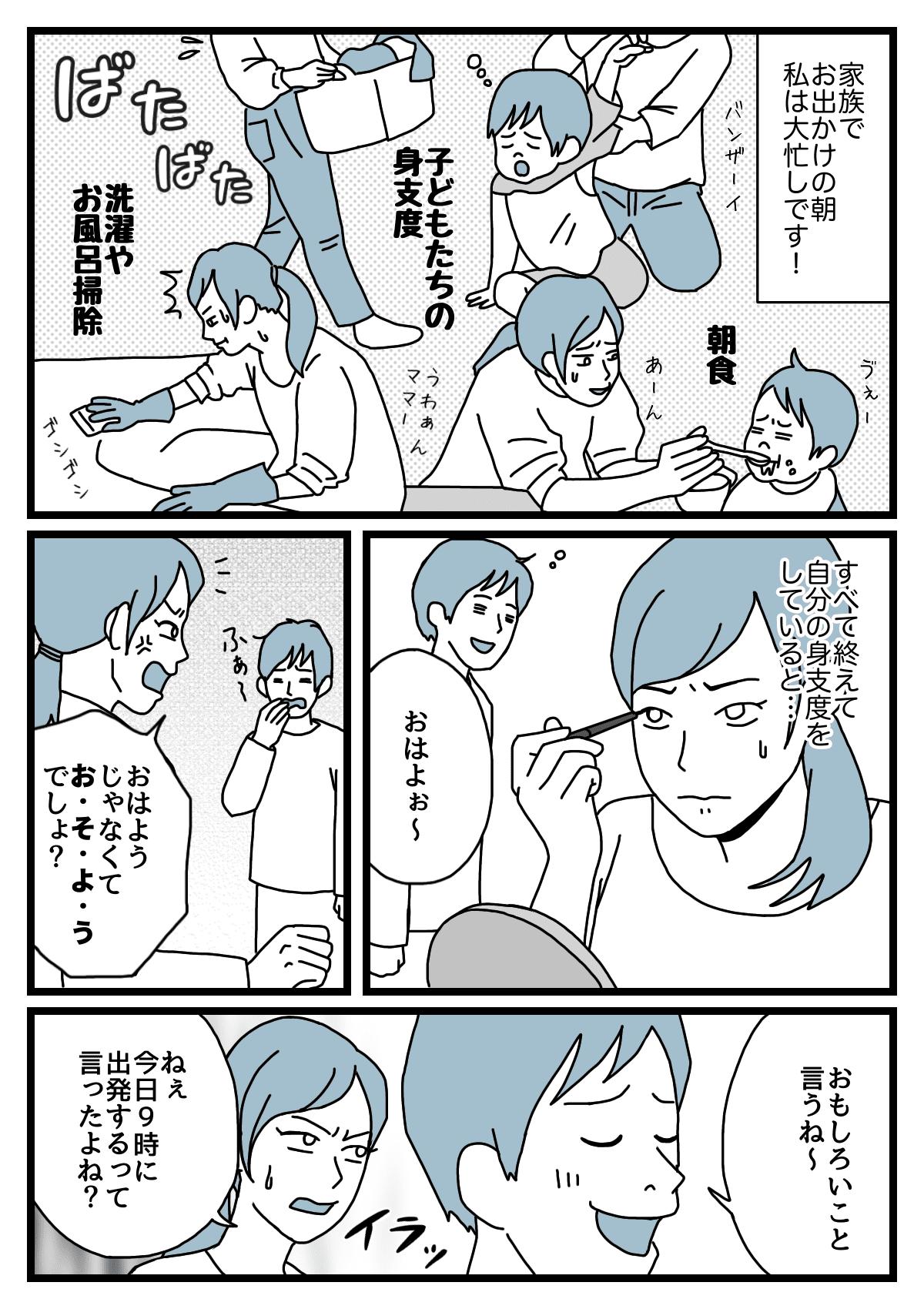 【前編】お出かけ1