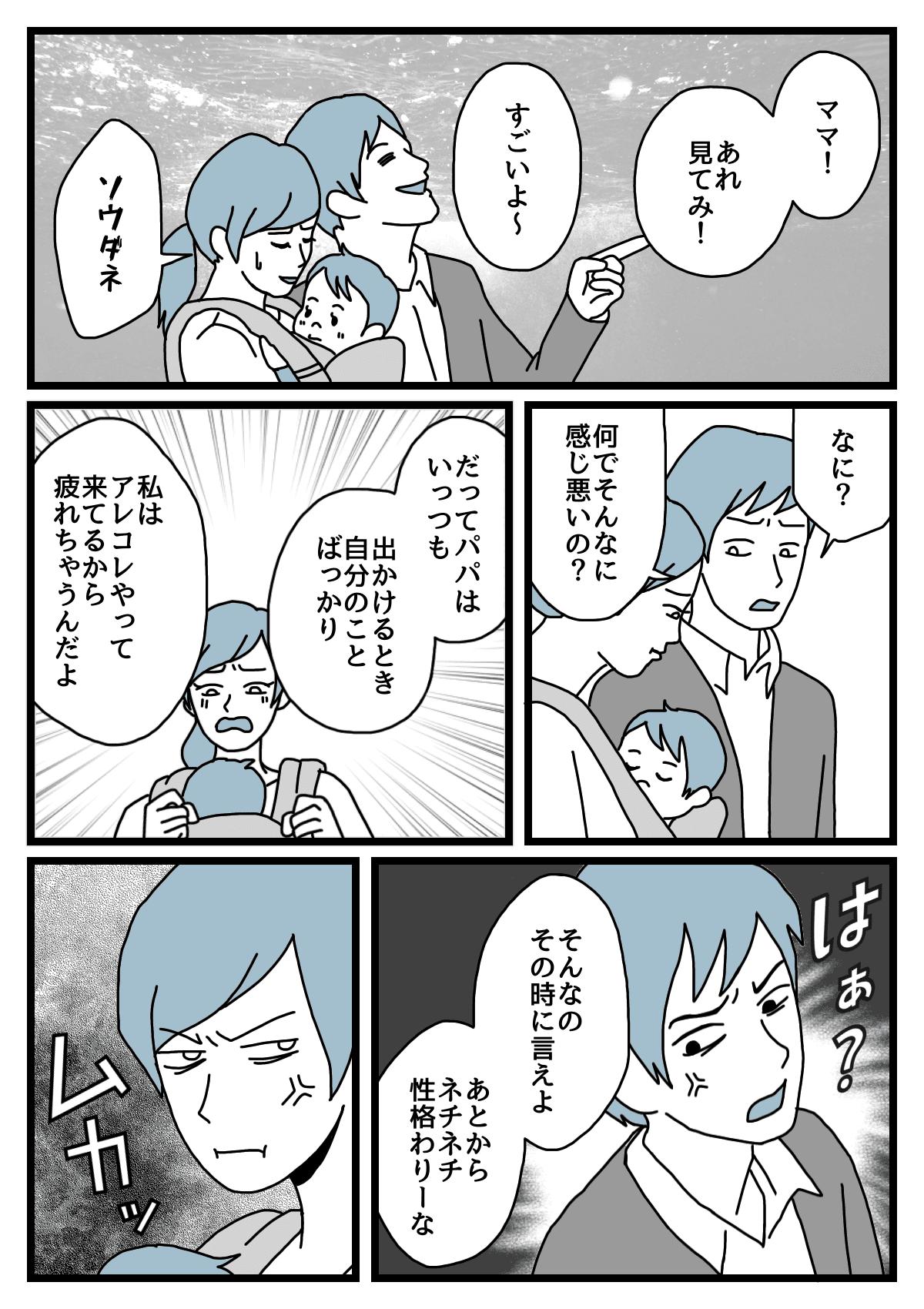 【中編】お出かけ1