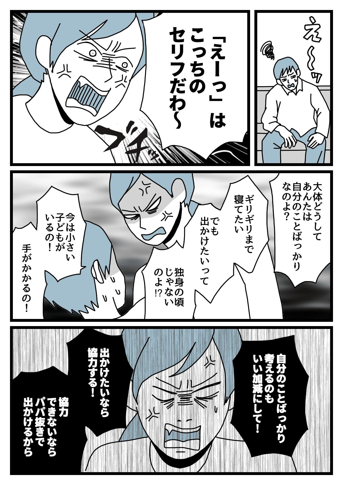 【中編】お出かけ3