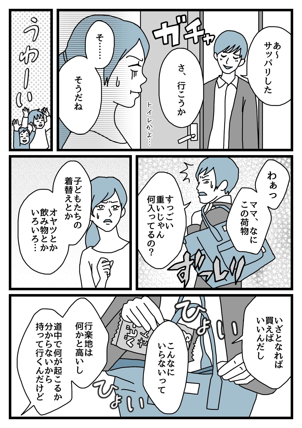 【前編】お出かけ3
