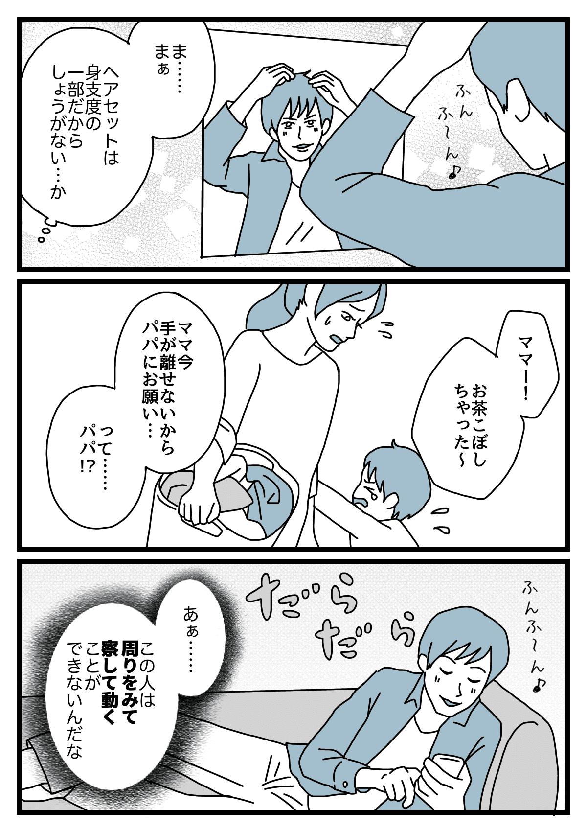 【後編】お出かけ2