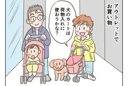 【前編:娘と愛犬プリンの成長記】プリンと赤ちゃん、それぞれの気持ち #4コマ母道場