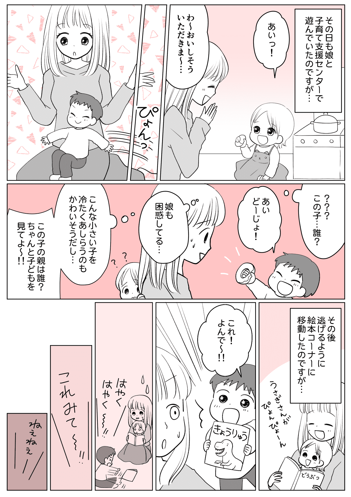 【前編】放置子なの!?無遠慮なママにイラッ!