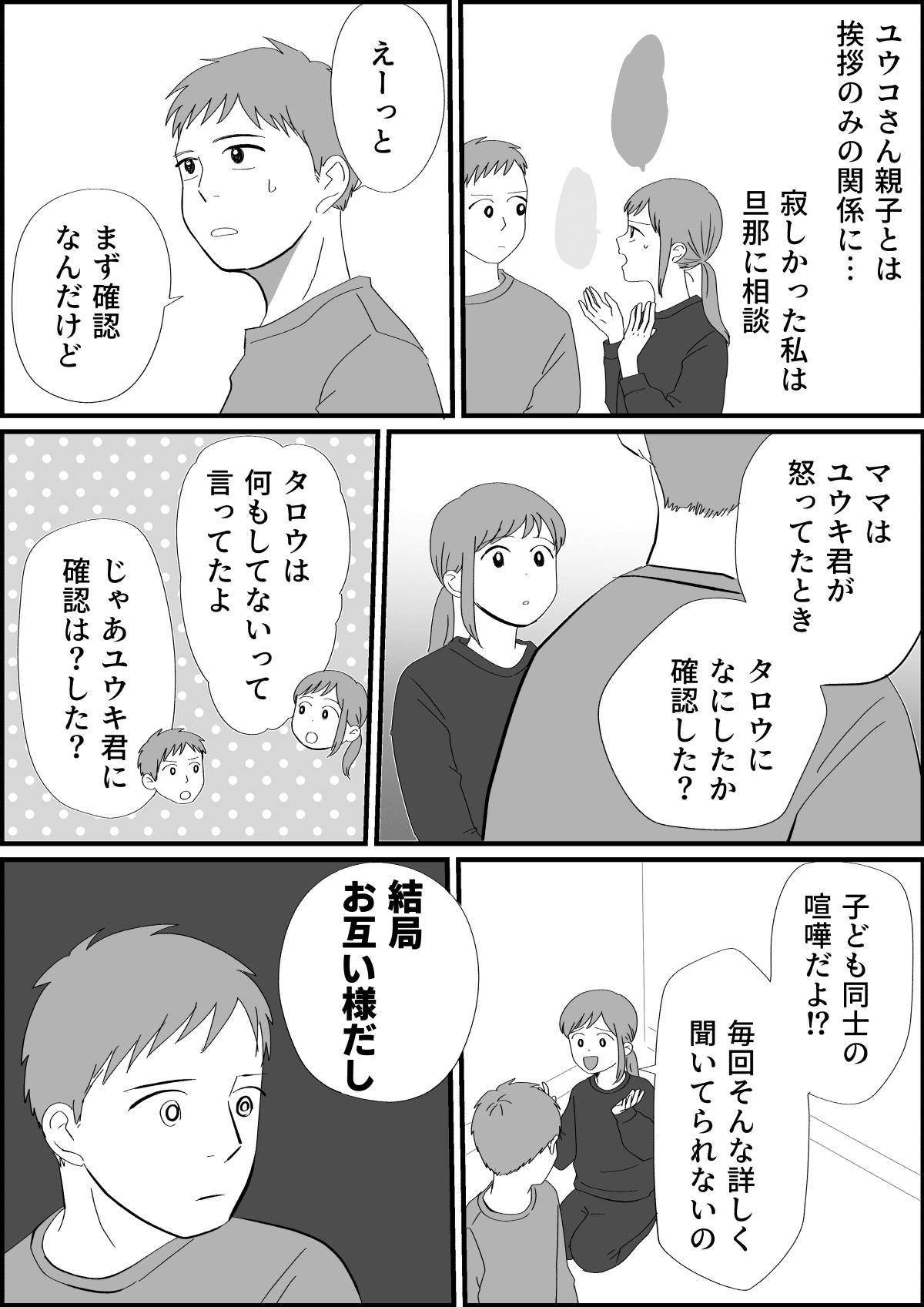 コミック_007 (2)