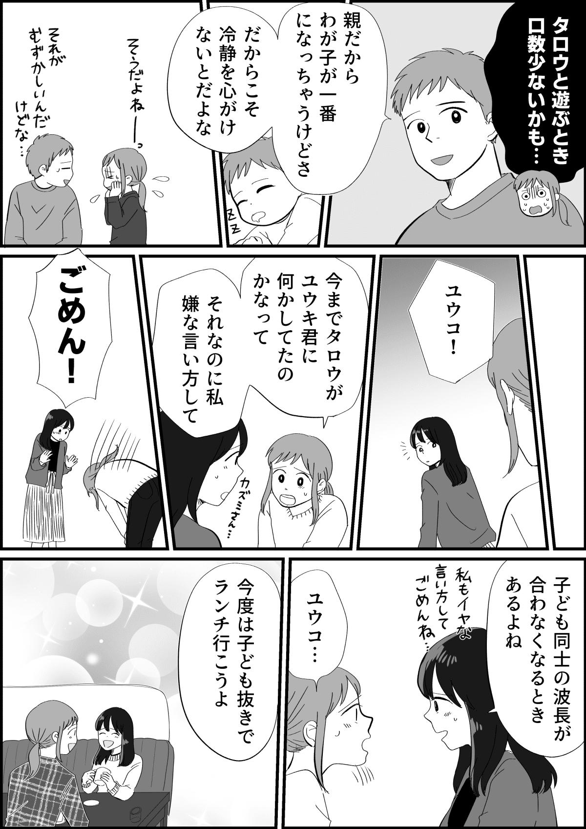 コミック_009 (2)