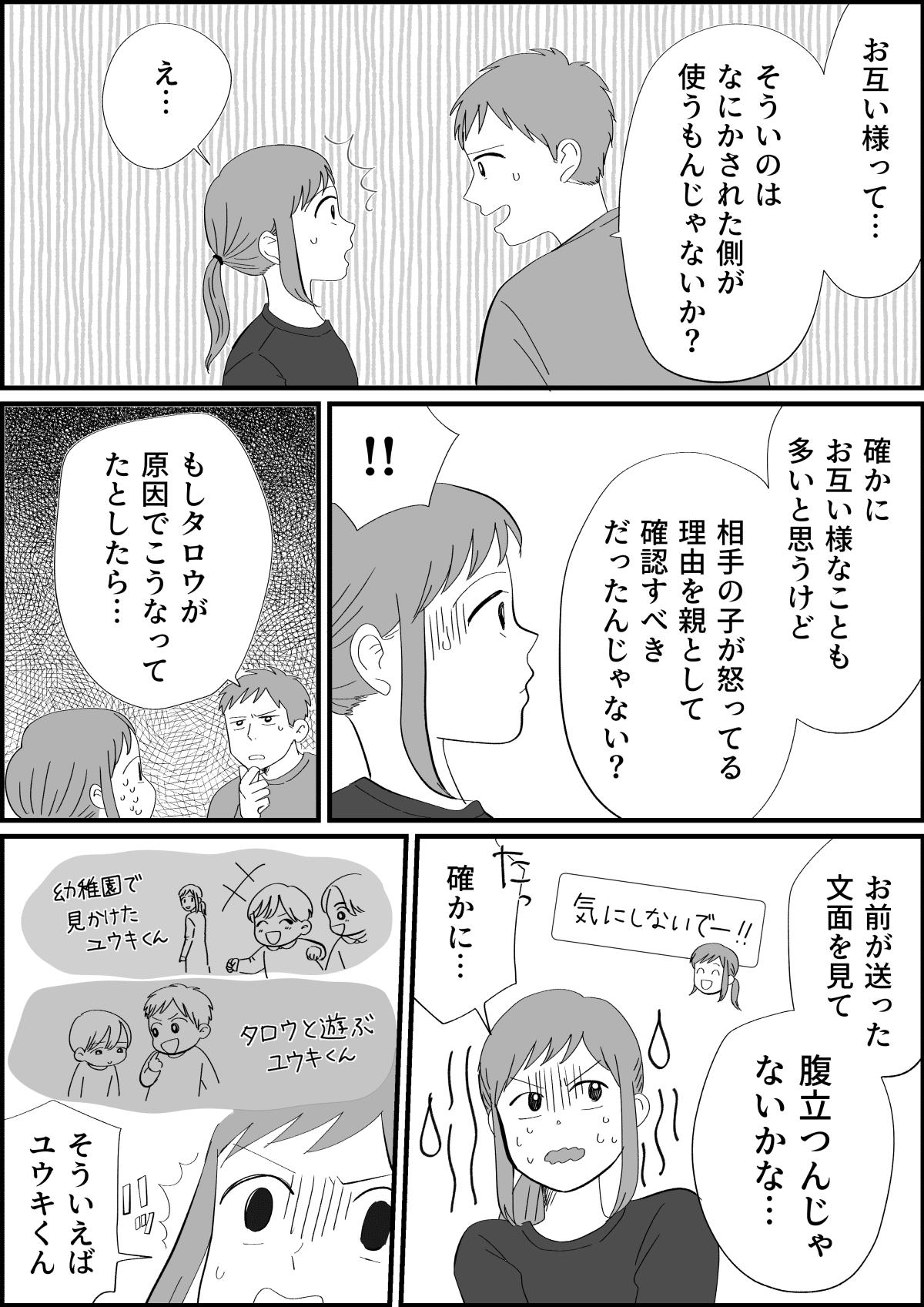 コミック_008 (2)