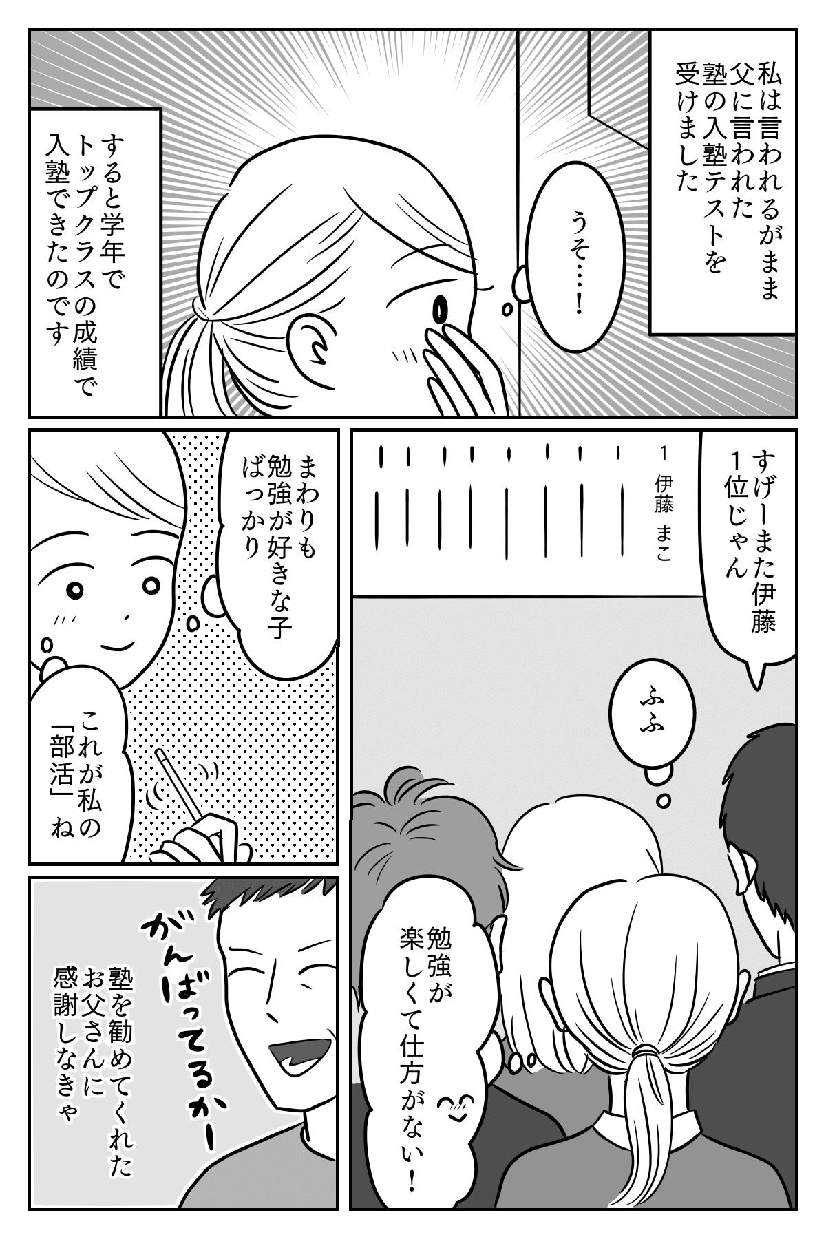 【前編】大学受験に落ちた私!