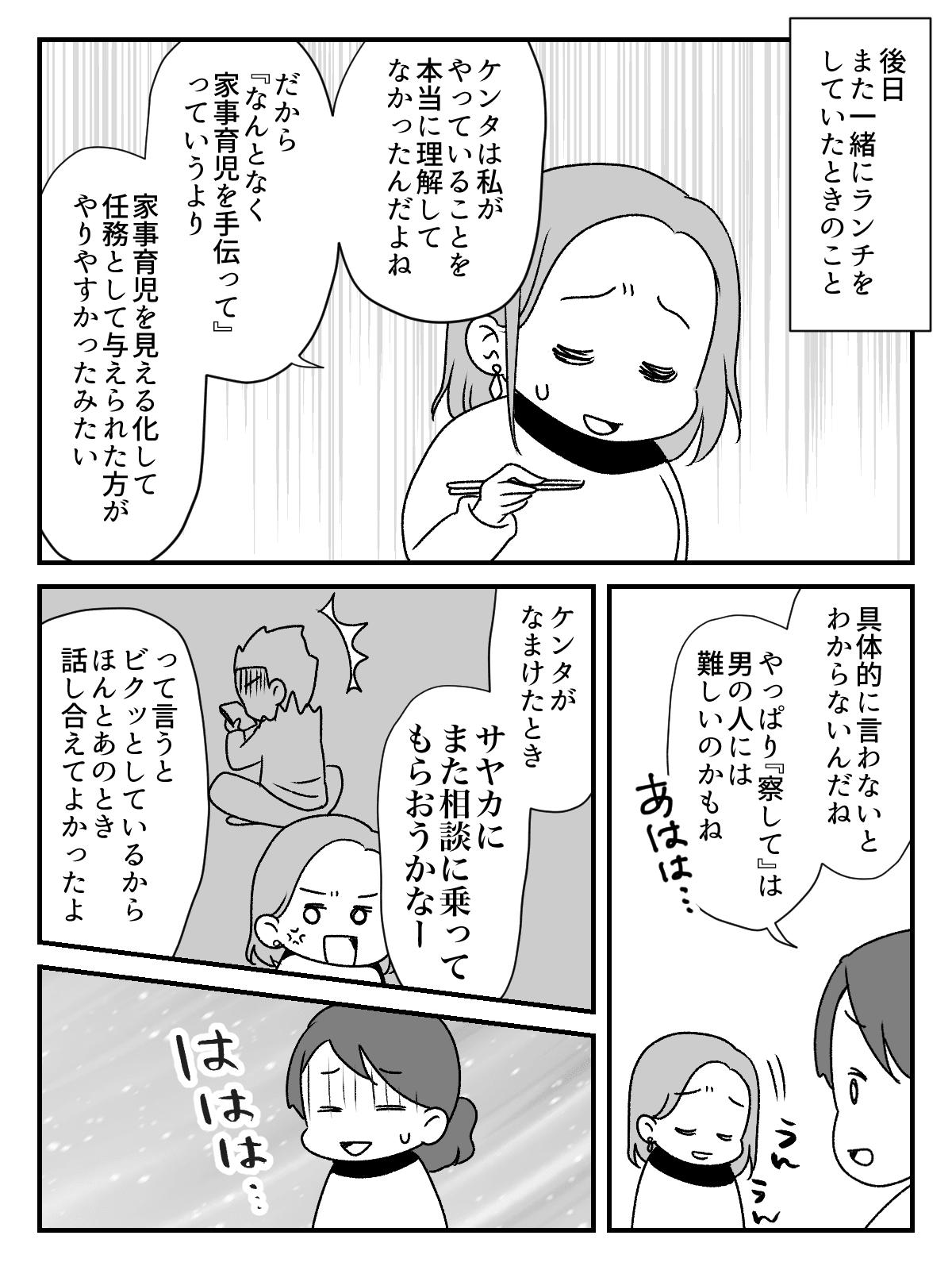家事育児をやらない_出力_006