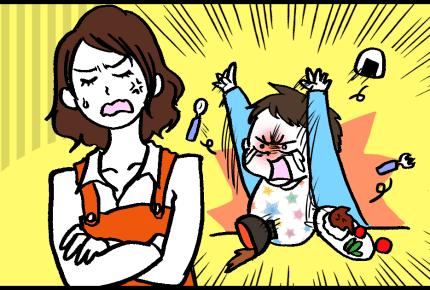 ご飯を食べない1歳9ヶ月の子どもにイライラ!ママがストレスを溜めないにはどうすればいい?