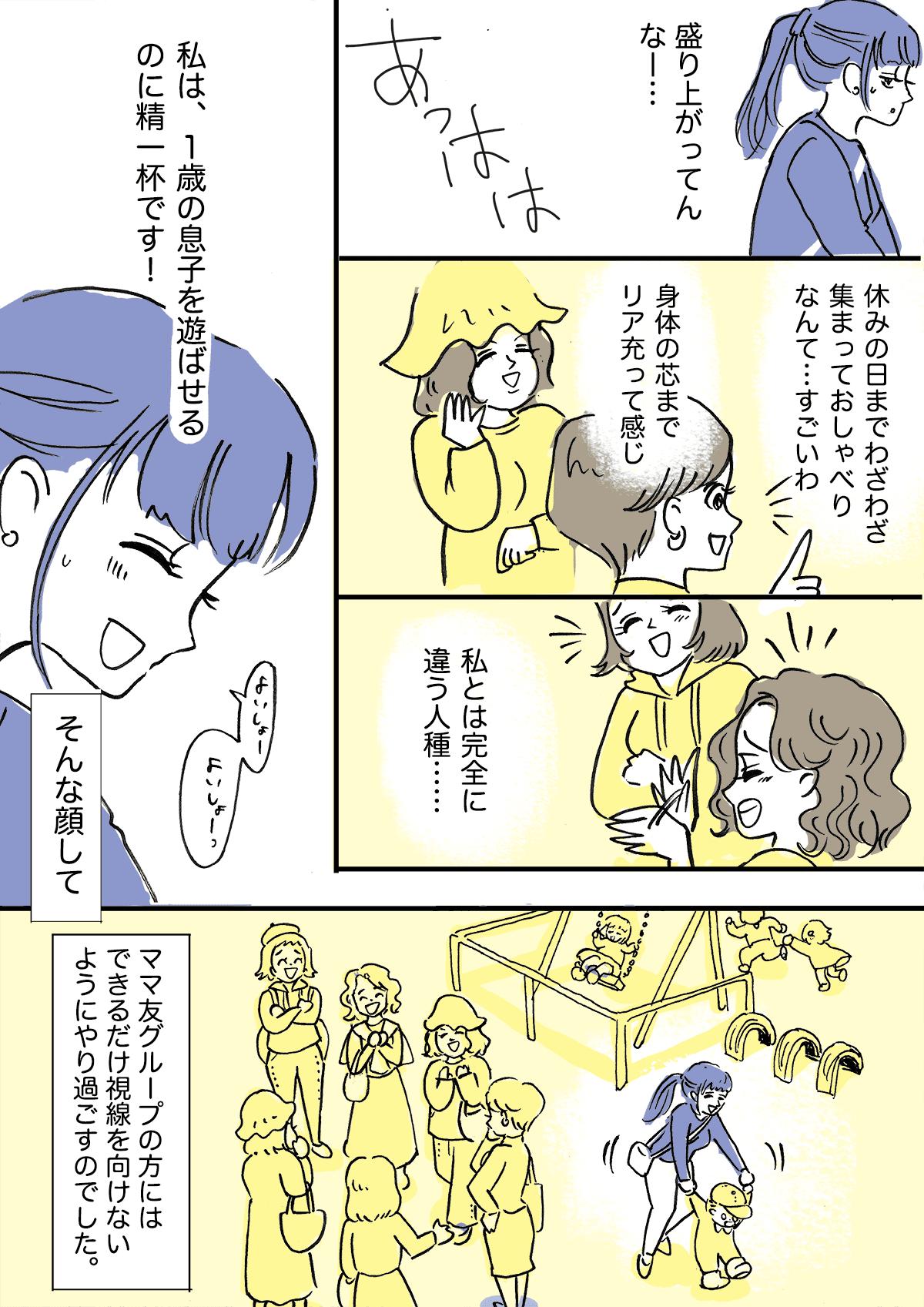 土日くらい知っているママに会いたくない(前編)3