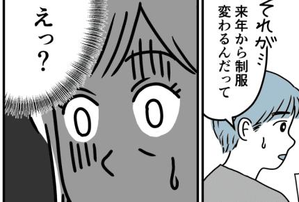 まんが【前編】浮気!離婚!直後「養育費払えない」と言われた。中学息子の制服一式を買う8万円がない