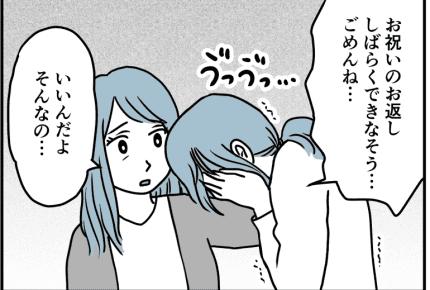 まんが【後編】浮気!離婚!直後「養育費払えない」と言われた。中学息子の制服一式を買う8万円がない