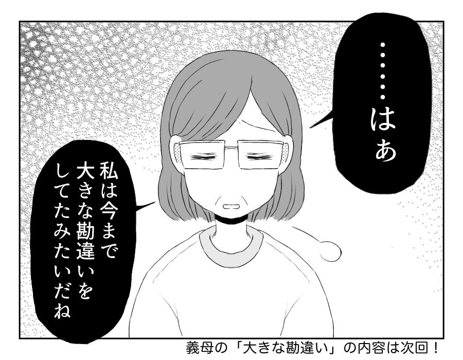 八方美人と義実家68話_4