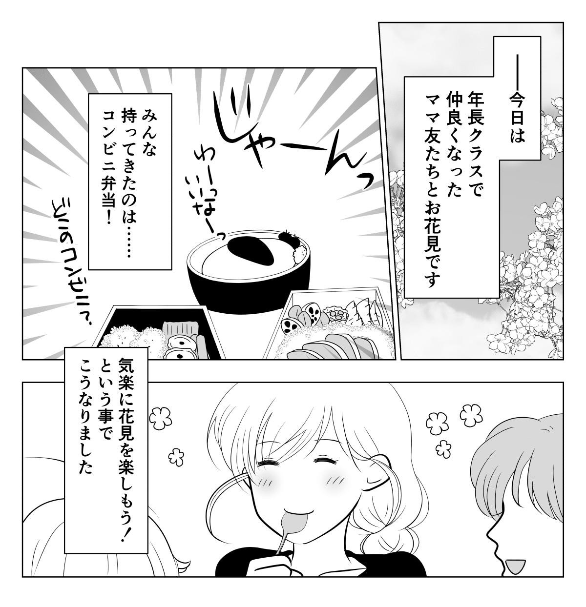 まんが【後編】ママ友お花見に