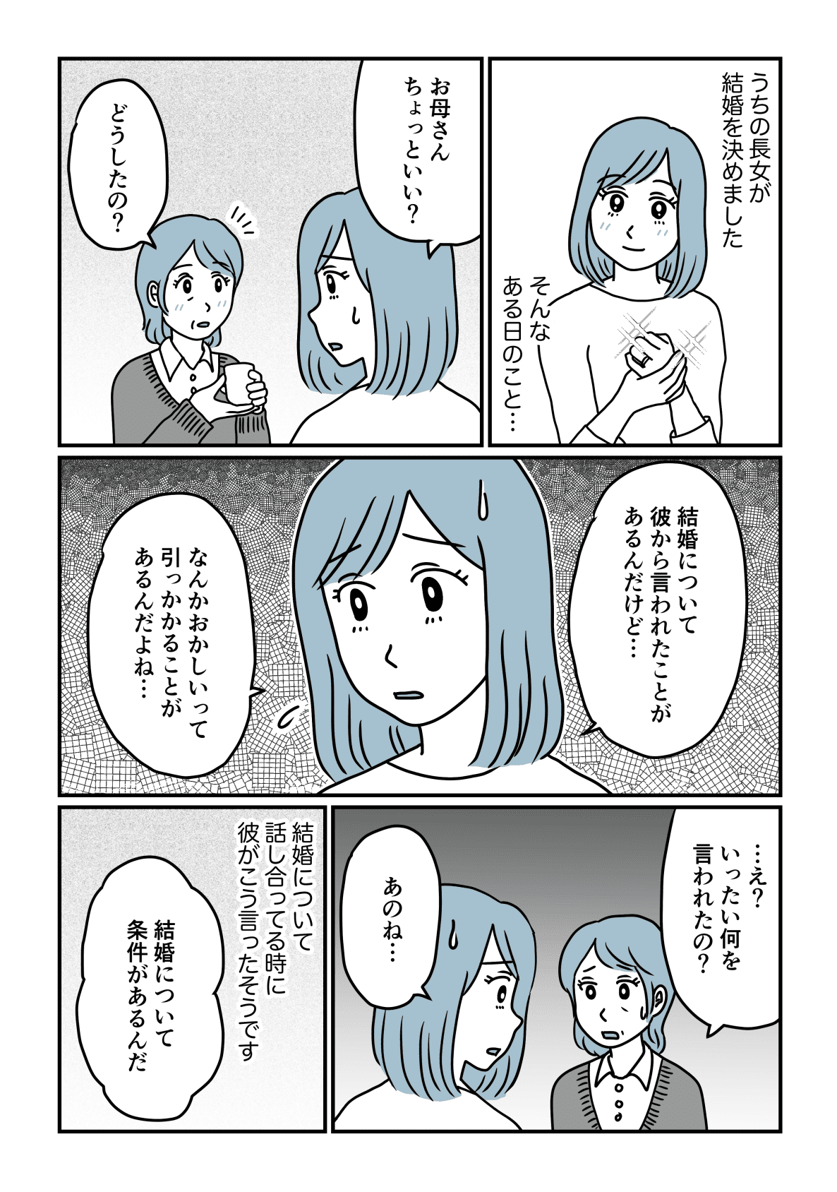 奨学金彼氏前編1