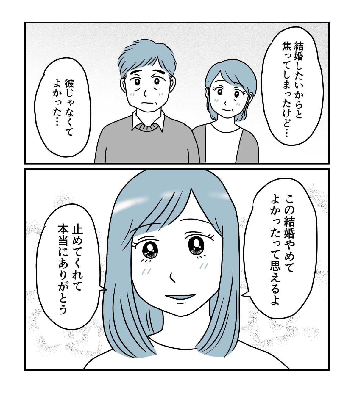 奨学金彼氏後編4
