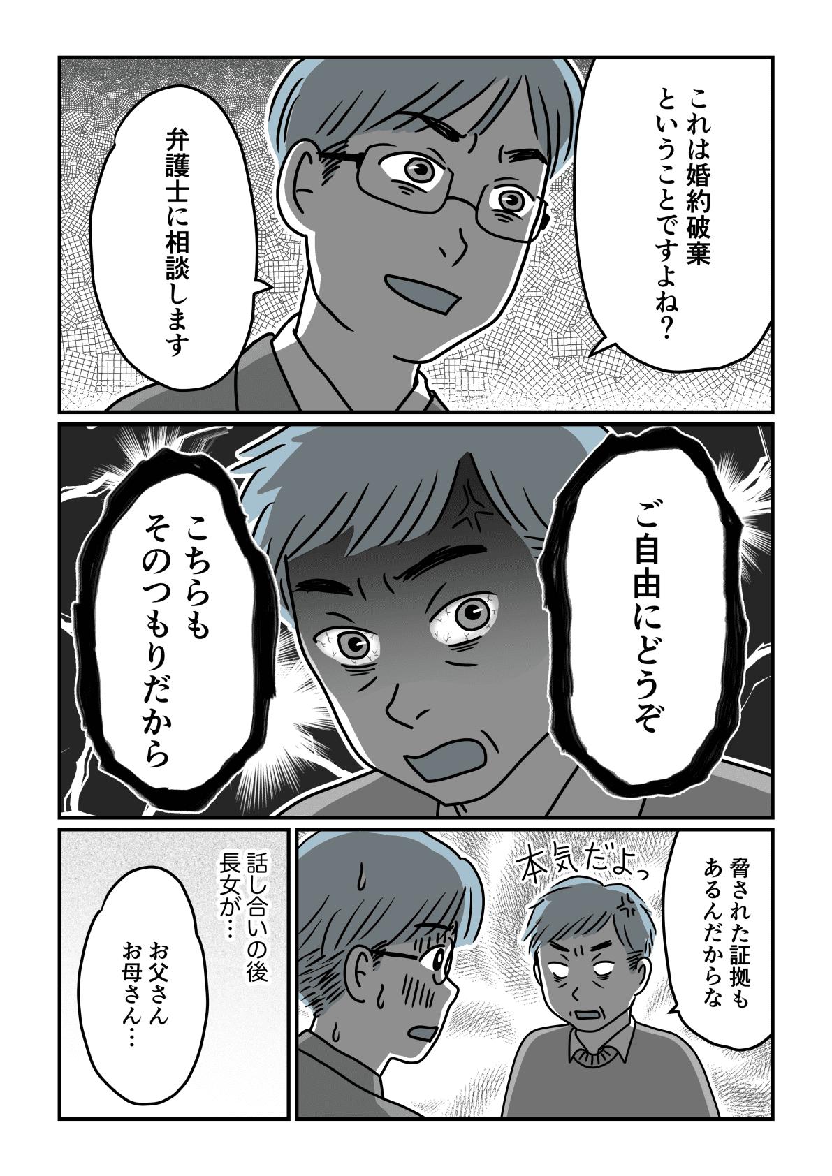 奨学金彼氏後編3