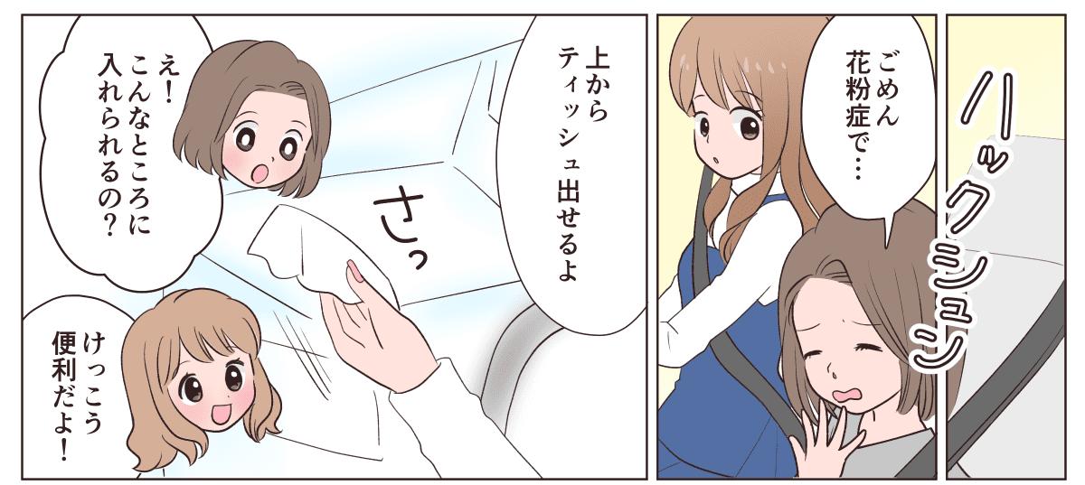 ホンダアクセス様-7