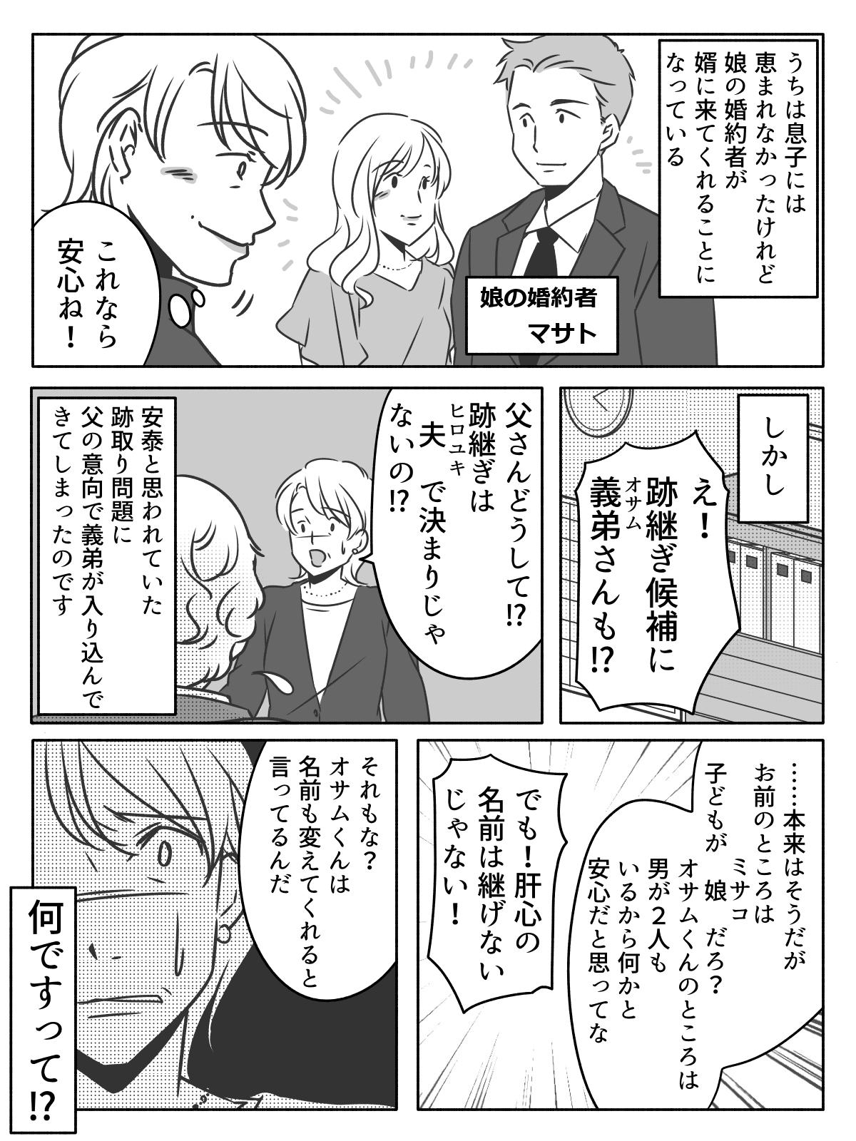 【前編】「女はダメ」!?後継者問題