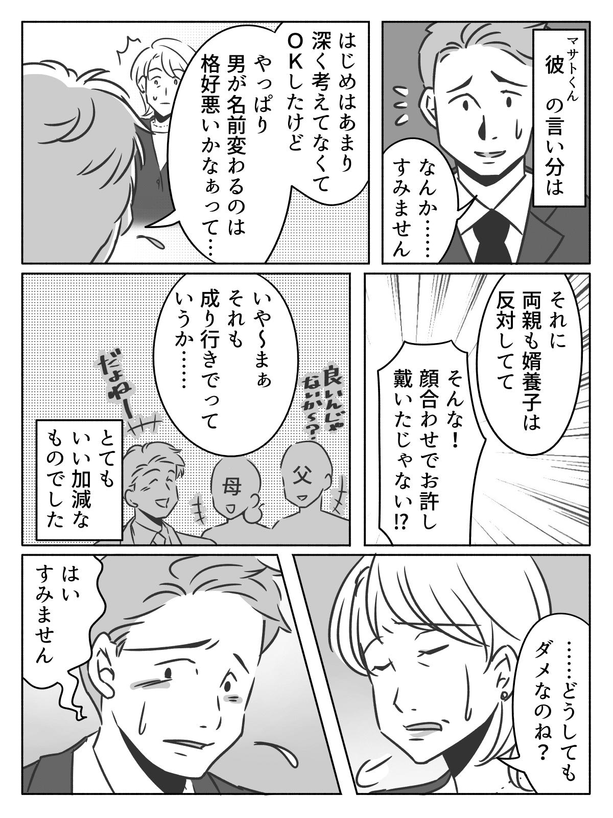 まんが【中編】「女はダメ」!?後継者問題