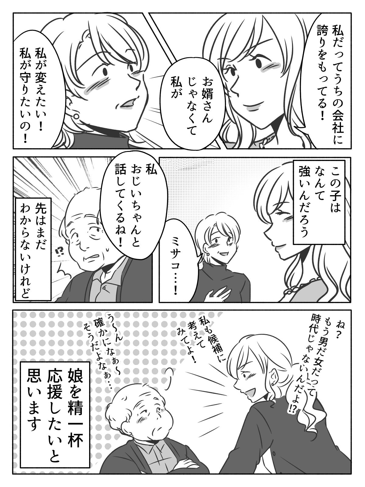 まんが【後編】「女はダメ」!?後継者問題