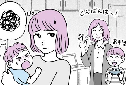 【前編】週に1回実家へ帰ると敷地内同居の兄嫁に嫌な顔をされる!これって私が悪いの!?