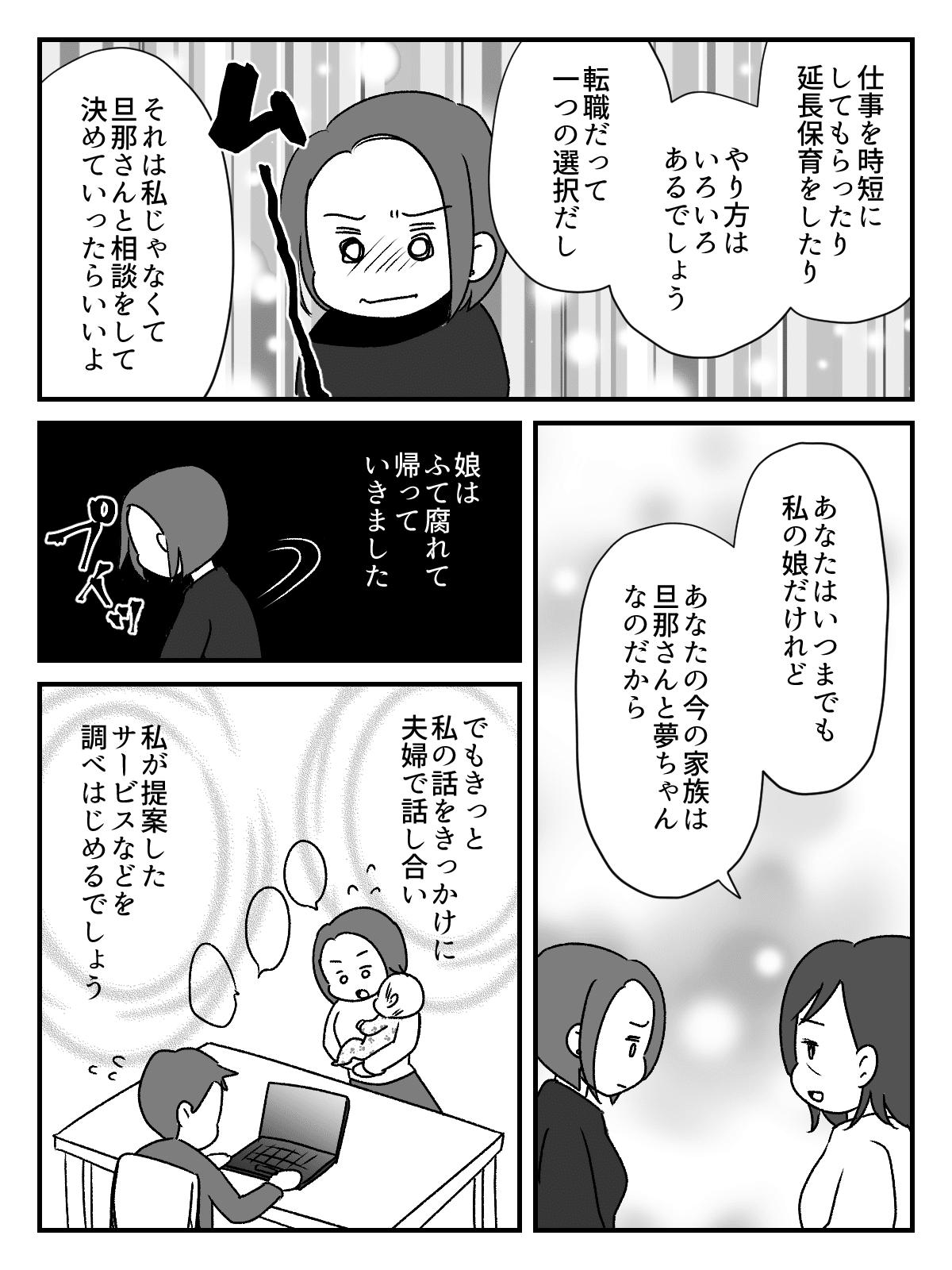 娘から平日孫の_出力_006