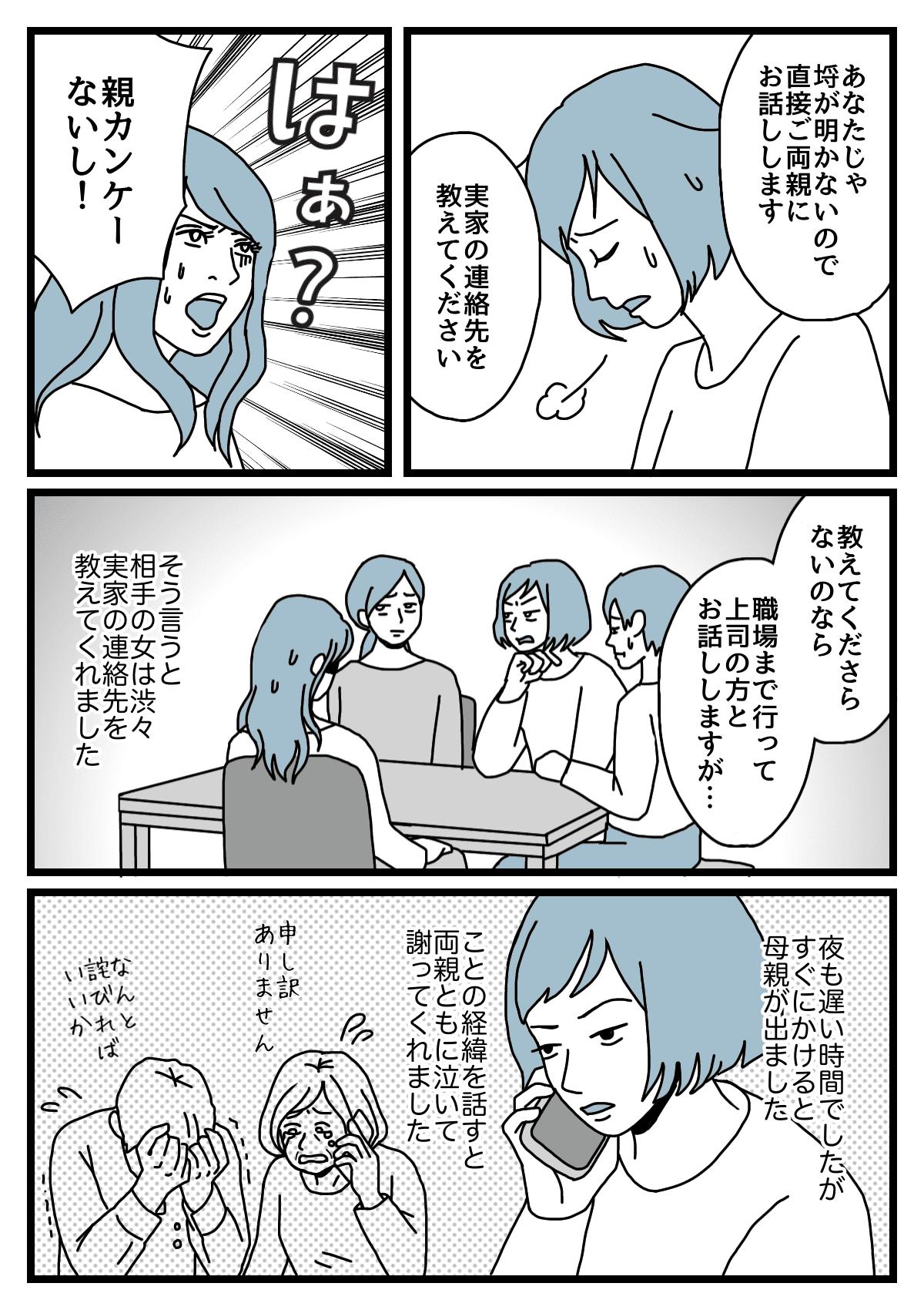 【中編】三つ子3
