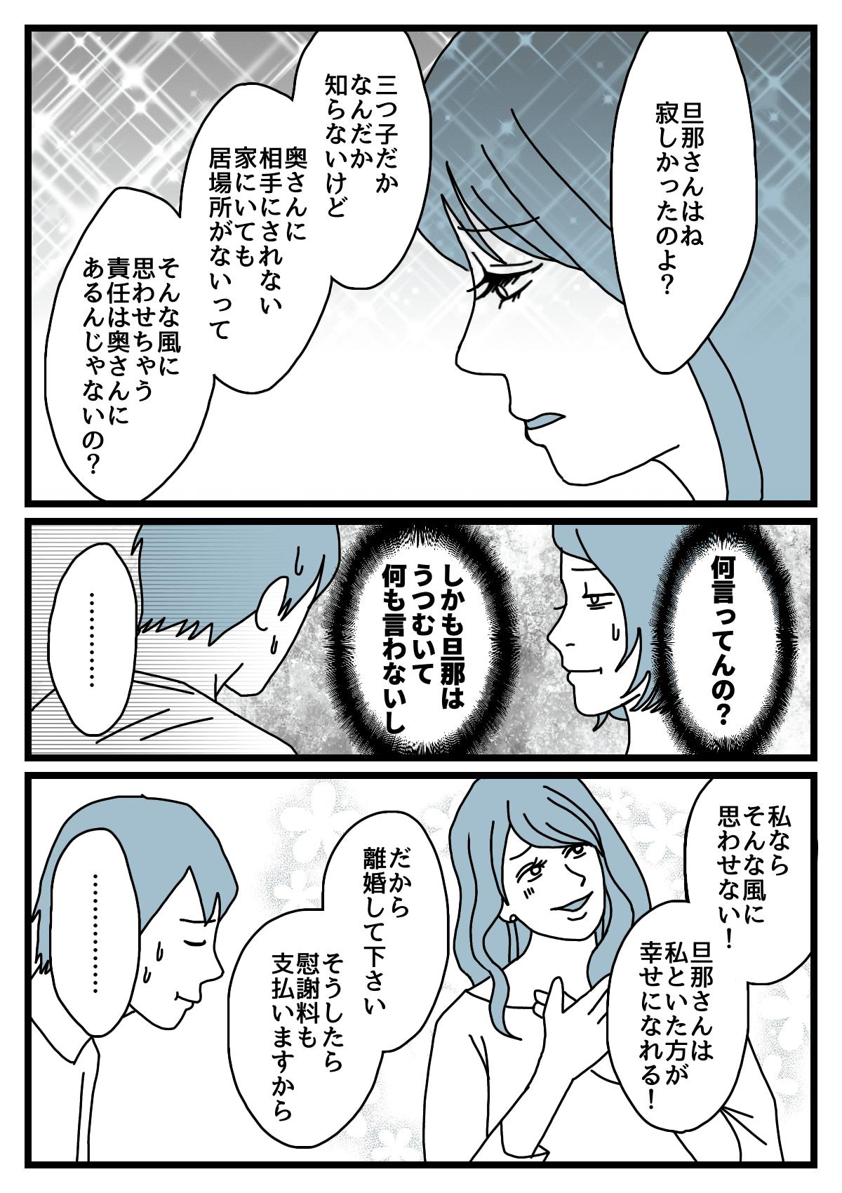 【中編】三つ子2