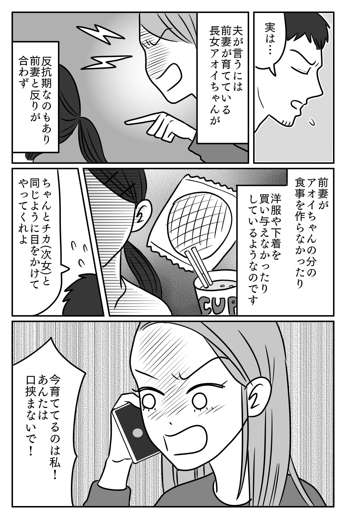 前妻の子1-2