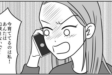 新連載まんが【第1話】バツイチ夫の前妻がネグレクト……!?「娘に飯を食わせてやってほしい」
