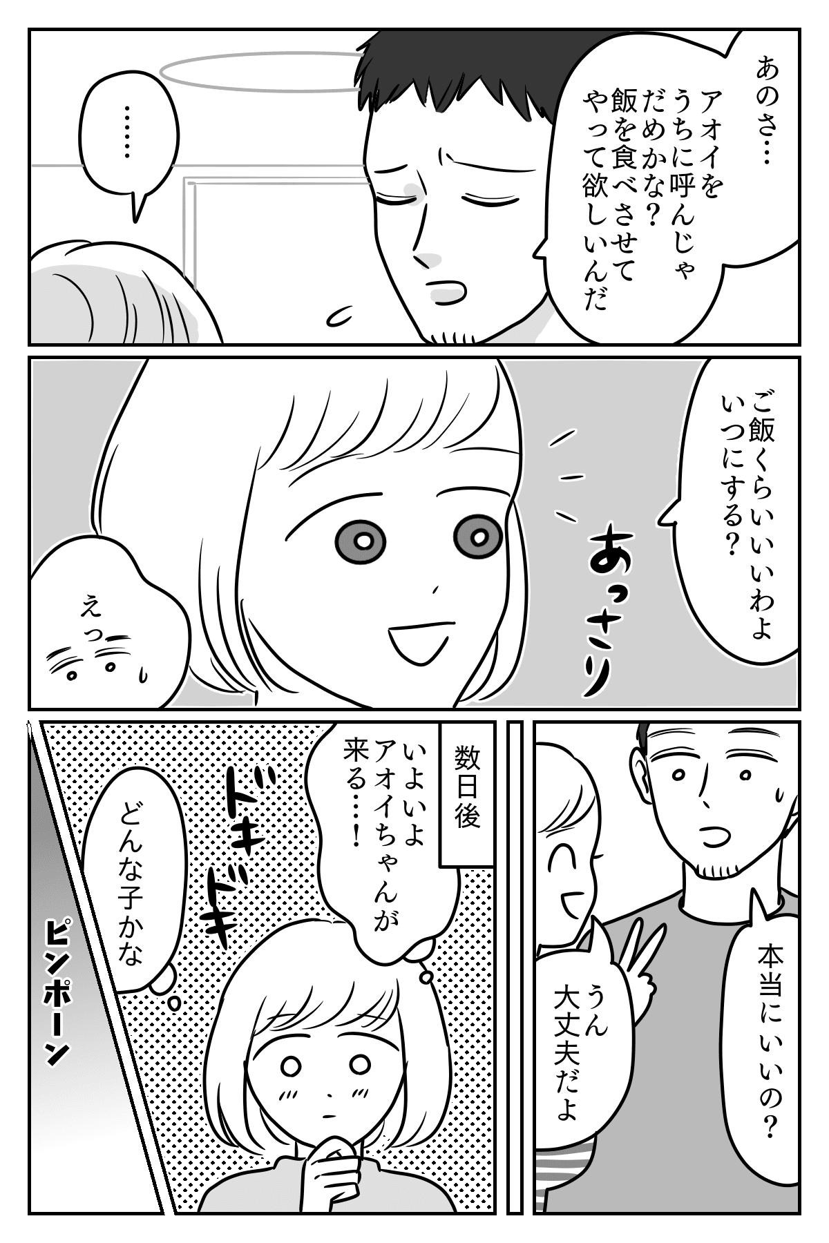 前妻の子1-3