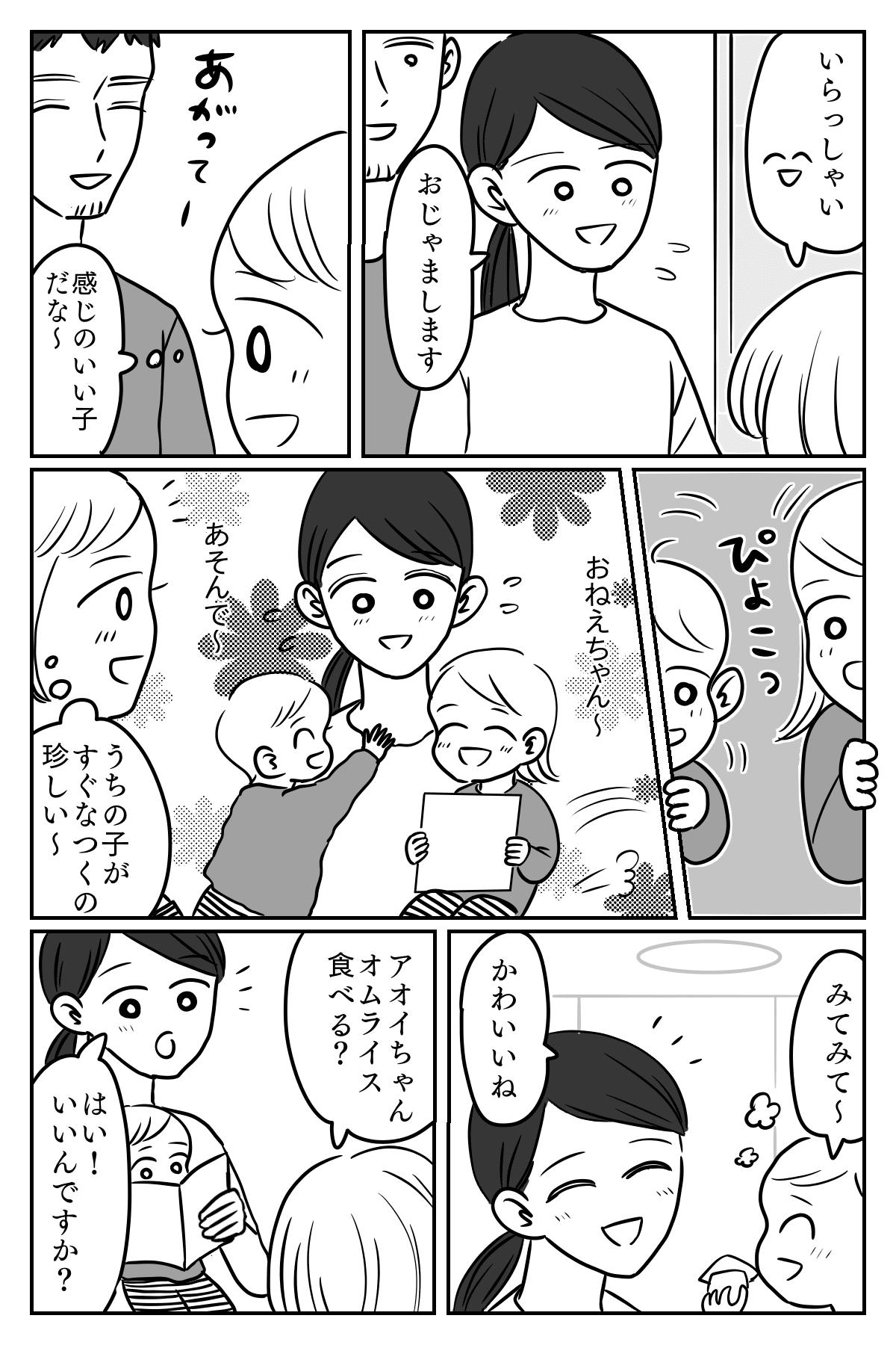 前妻の子2-1