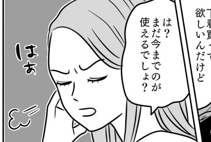 まんが【第4話:娘の気持ち】バツイチ夫の前妻がネグレクト……!?「ママ、私のこと嫌いなの……?」