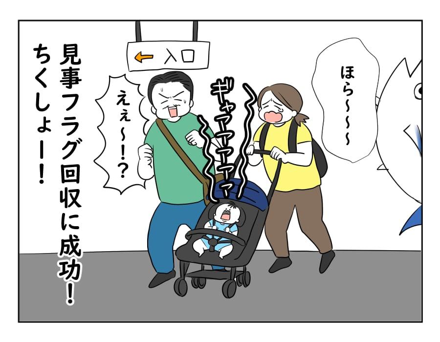 85話 水族館デビュー-4