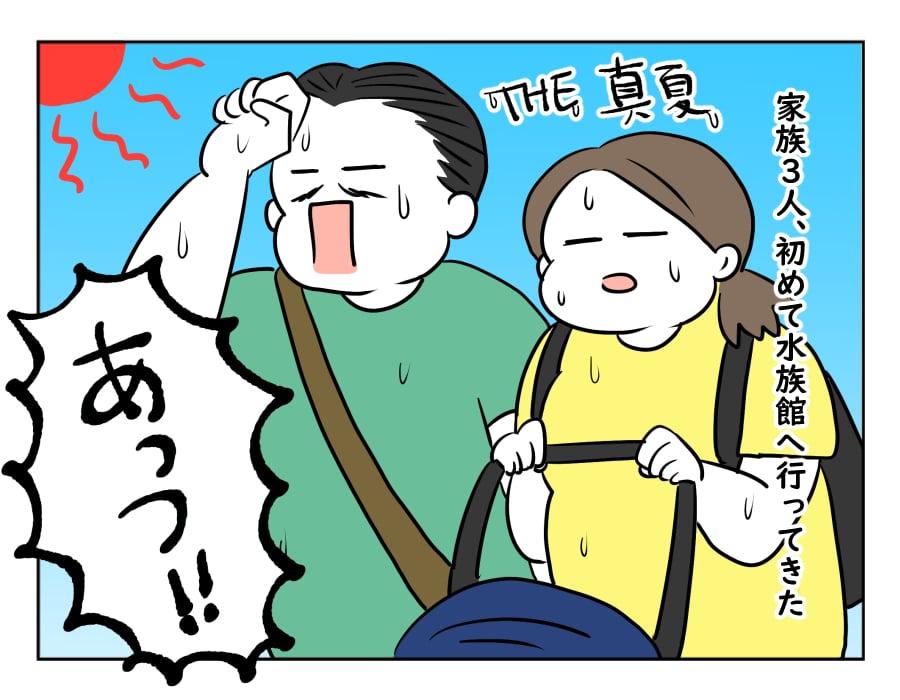 85話 水族館デビュー-1