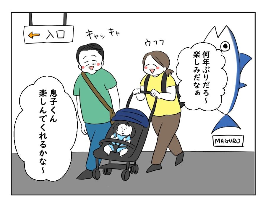 85話 水族館デビュー-2