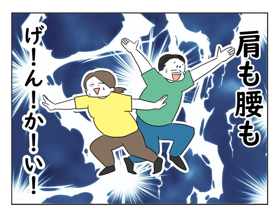 86話 食欲最強-2