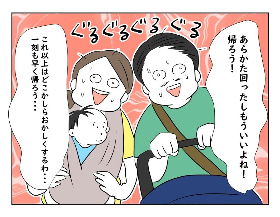 86話 食欲最強-3