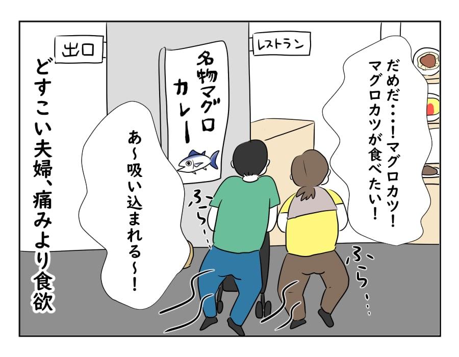 86話 食欲最強-4