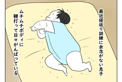 【どすこいママ育児第87話】見逃せない!赤ちゃんの寝返り成功の瞬間 #4コマ母道場