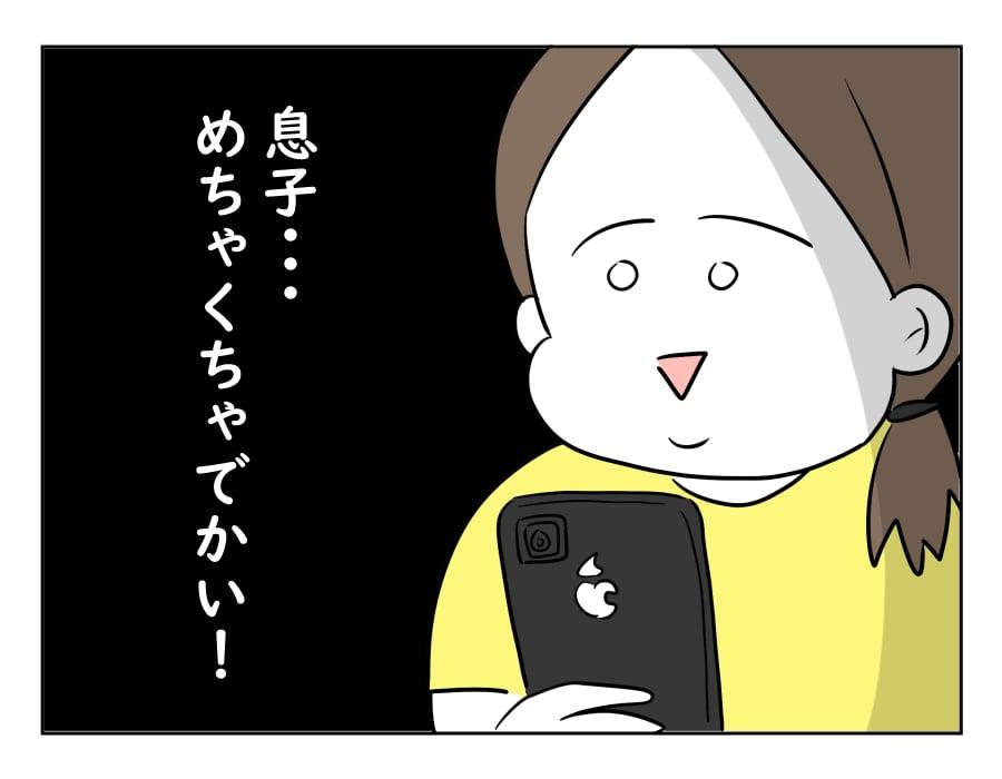 89話 初めてのママ会-4