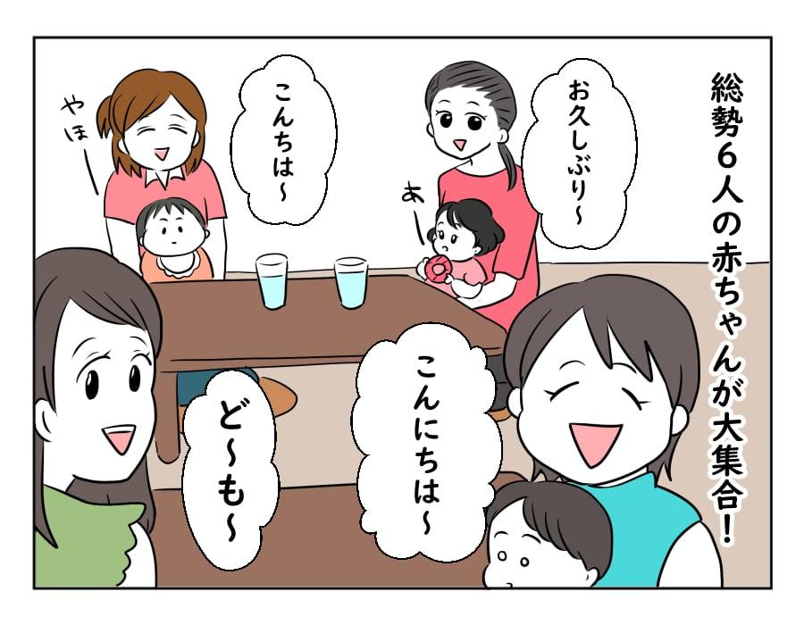 89話 初めてのママ会-2