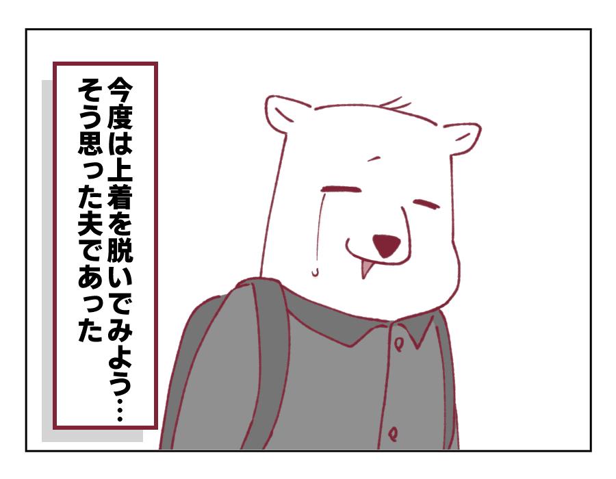 106話 お遊戯会の服装2-4