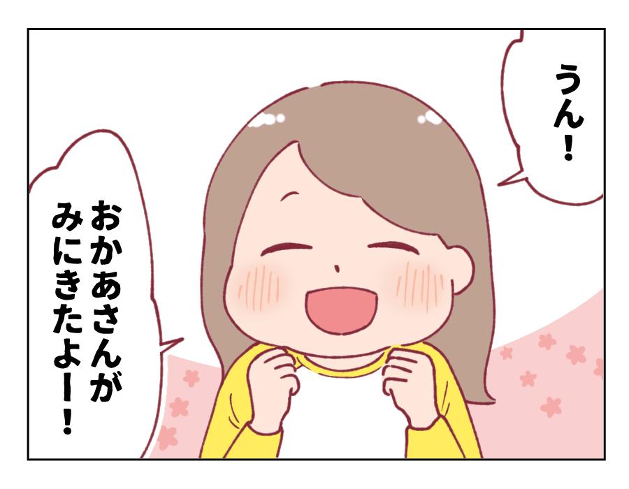 106話 お遊戯会の服装2-3