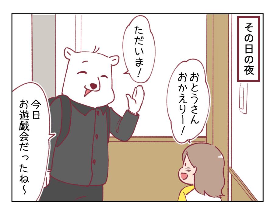 106話 お遊戯会の服装2-2